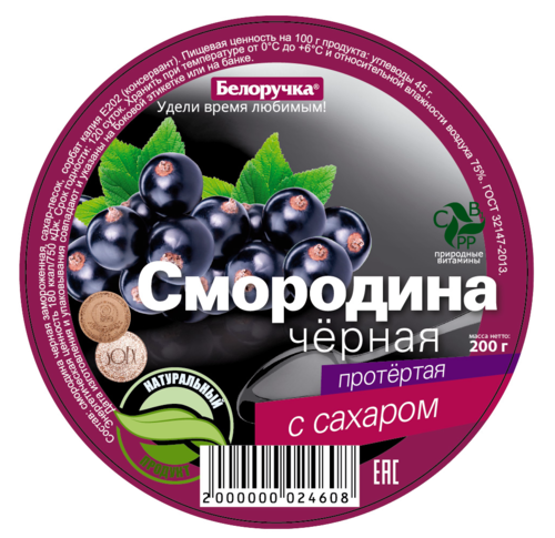 Смородина, протертая с сахаром