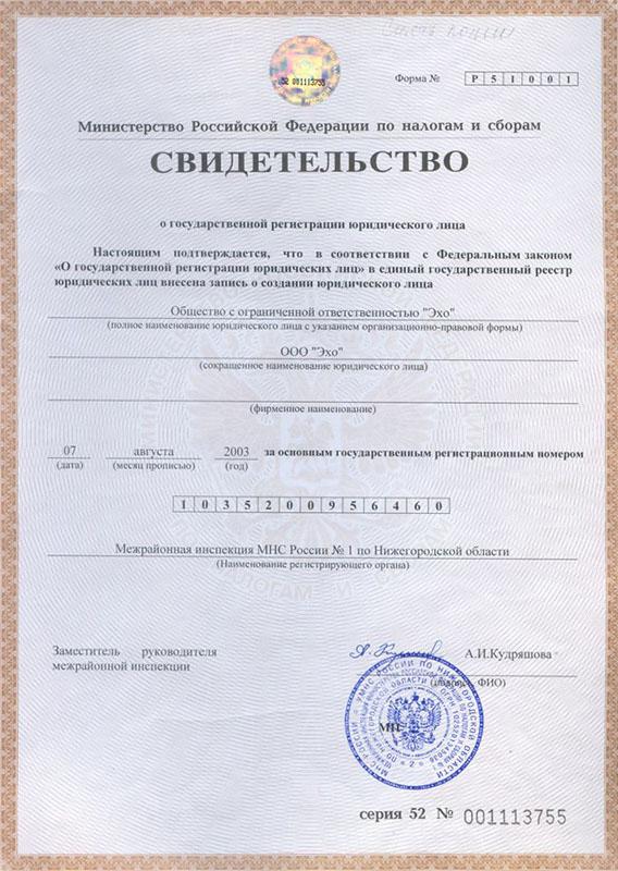Свидетельство о государственной регистрации юридического лица