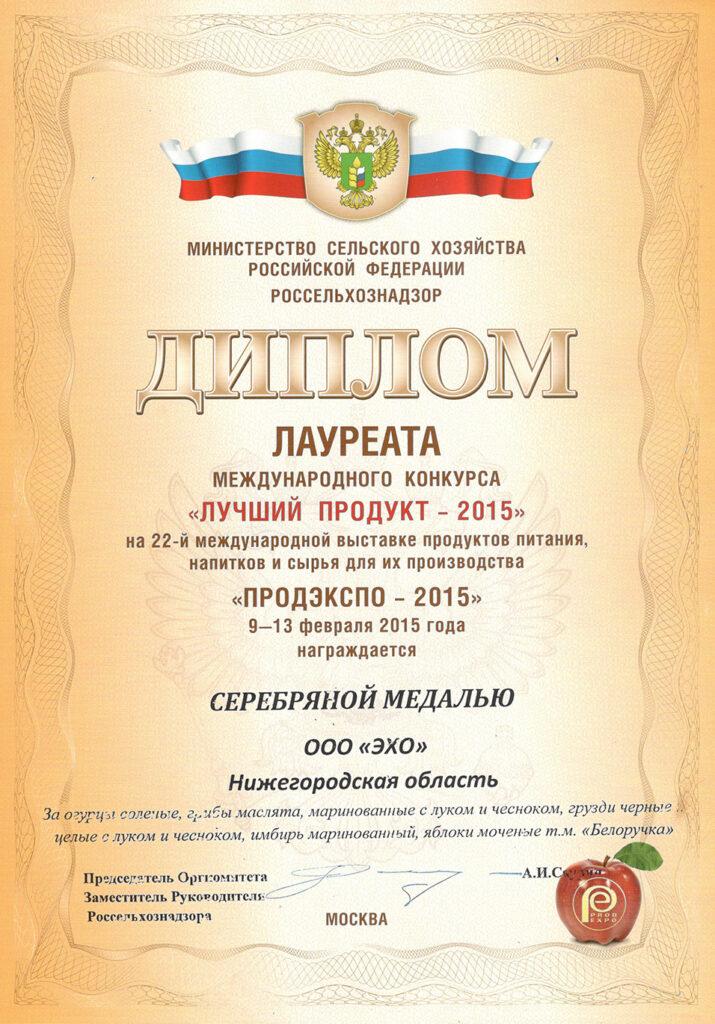Диплом лауреата серебро