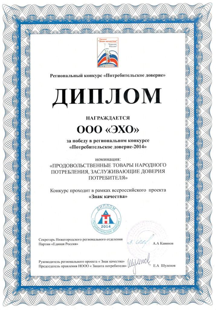Диплом ООО