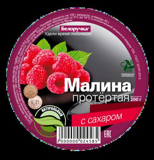 Малина, протертая с сахаром