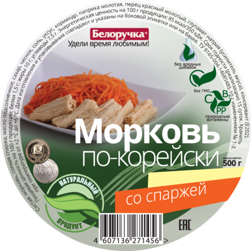 Морковь по-корейски со спаржей