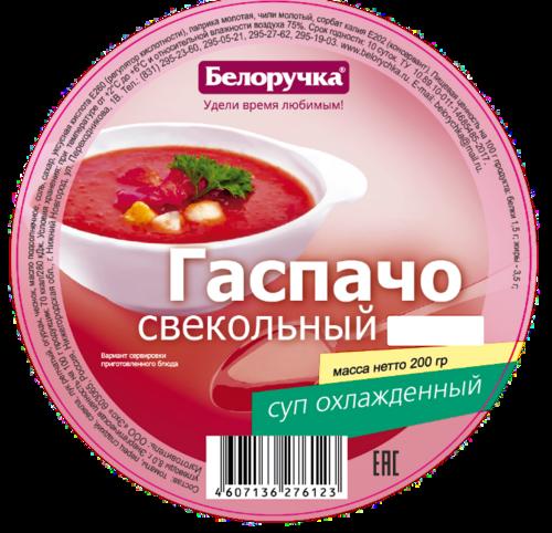 Суп гаспачо свекольный